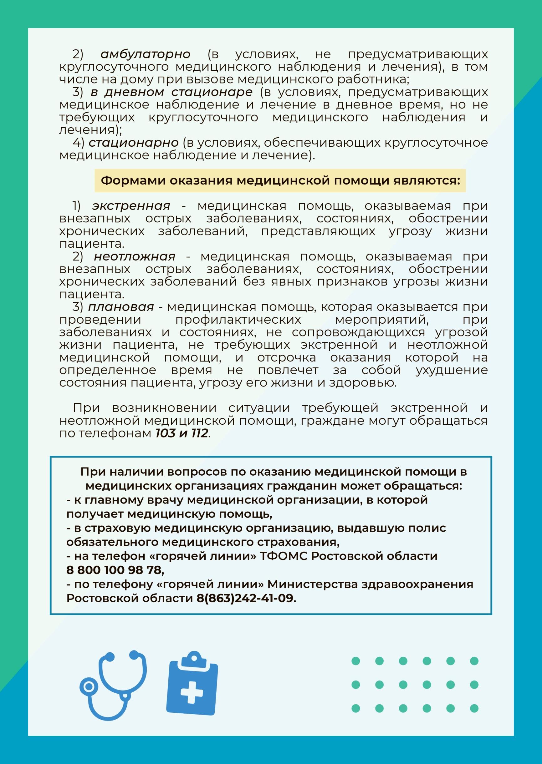 C:\Users\user5\YandexDisk\Сайт\Картинки\Памятка для размещения на сайте-2.jpg