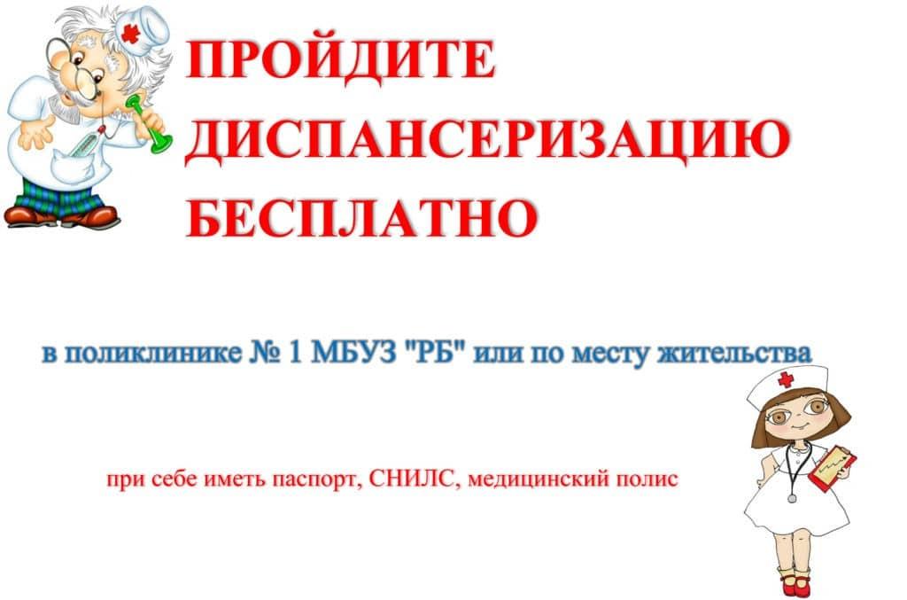 Пройдите-диспансеризацию-МБУЗ РБ Красный Сулин