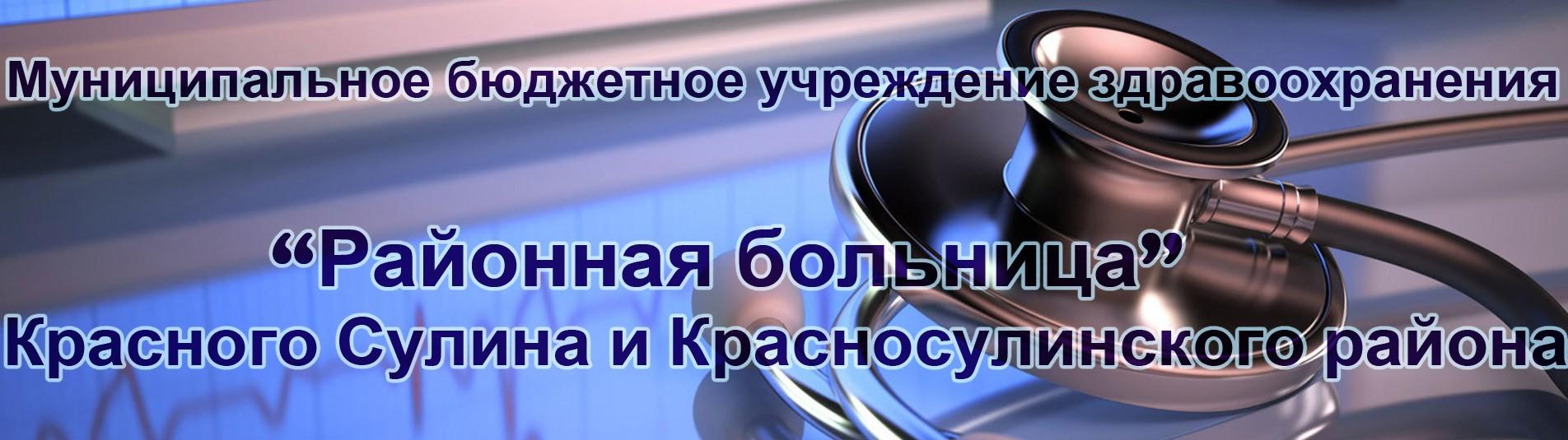 Муниципальное бюджетное учреждение здравоохранения